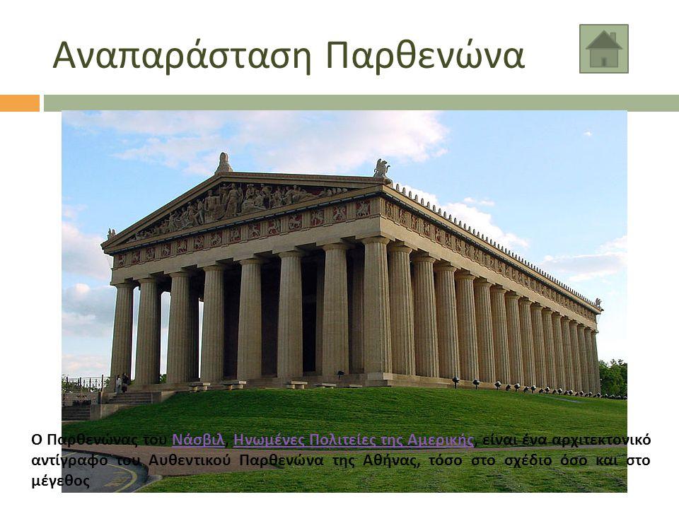 Αναπαράσταση Παρθενώνα Ο Παρθενώνας του Νάσβιλ, Ηνωμένες Πολιτείες της Αμερικής, είναι ένα αρχιτεκτονικό αντίγραφο του Αυθεντικού Παρθενώνα της Αθήνας