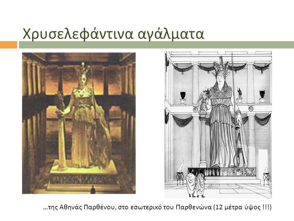 Χρυσελεφάντινα αγάλματα … της Αθηνάς Παρθένου, στο εσωτερικό του Παρθενώνα (12 μέτρα ύψος !!!)