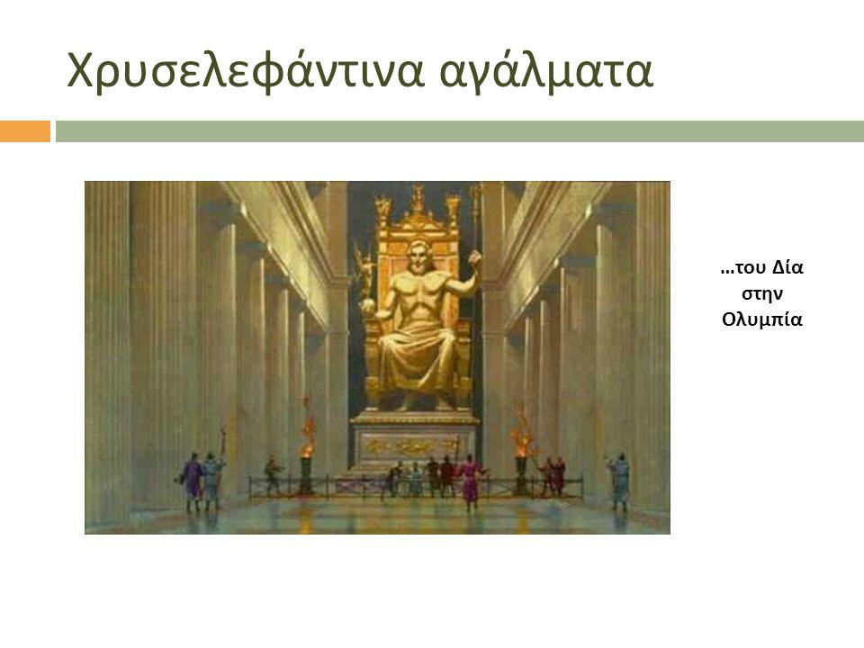 Χρυσελεφάντινα αγάλματα … του Δία στην Ολυμπία