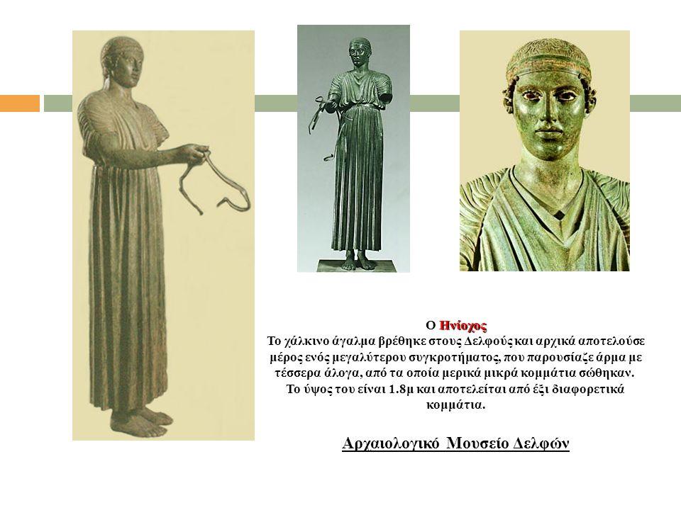 Ηνίοχος Ο Ηνίοχος Το χάλκινο άγαλμα βρέθηκε στους Δελφούς και αρχικά αποτελούσε μέρος ενός μεγαλύτερου συγκροτήματος, που παρουσίαζε άρμα με τέσσερα ά