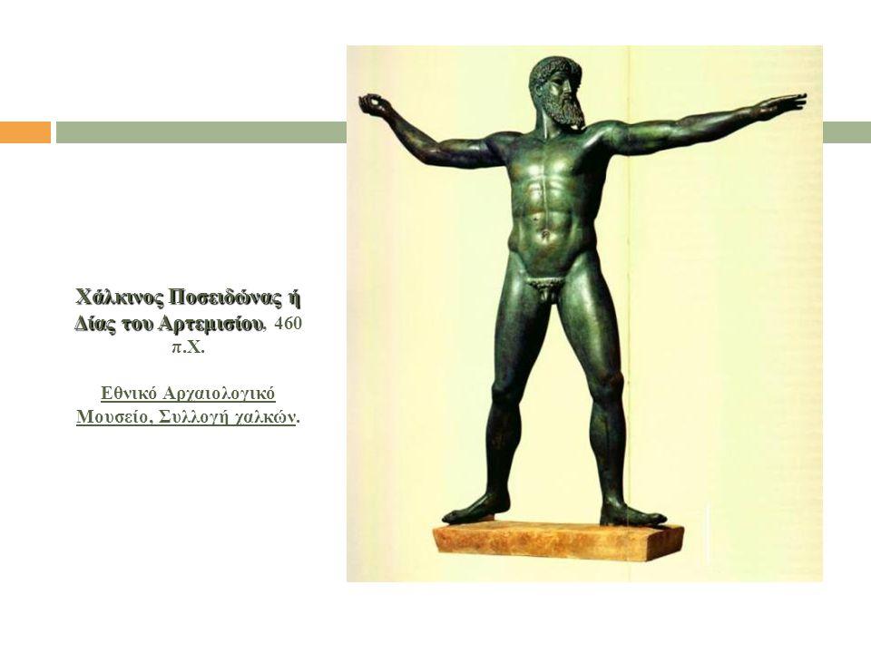 Χάλκινος Ποσειδώνας ή Δίας του Αρτεμισίου Χάλκινος Ποσειδώνας ή Δίας του Αρτεμισίου, 460 π.Χ. Εθνικό Αρχαιολογικό Μουσείο, Συλλογή χαλκών.