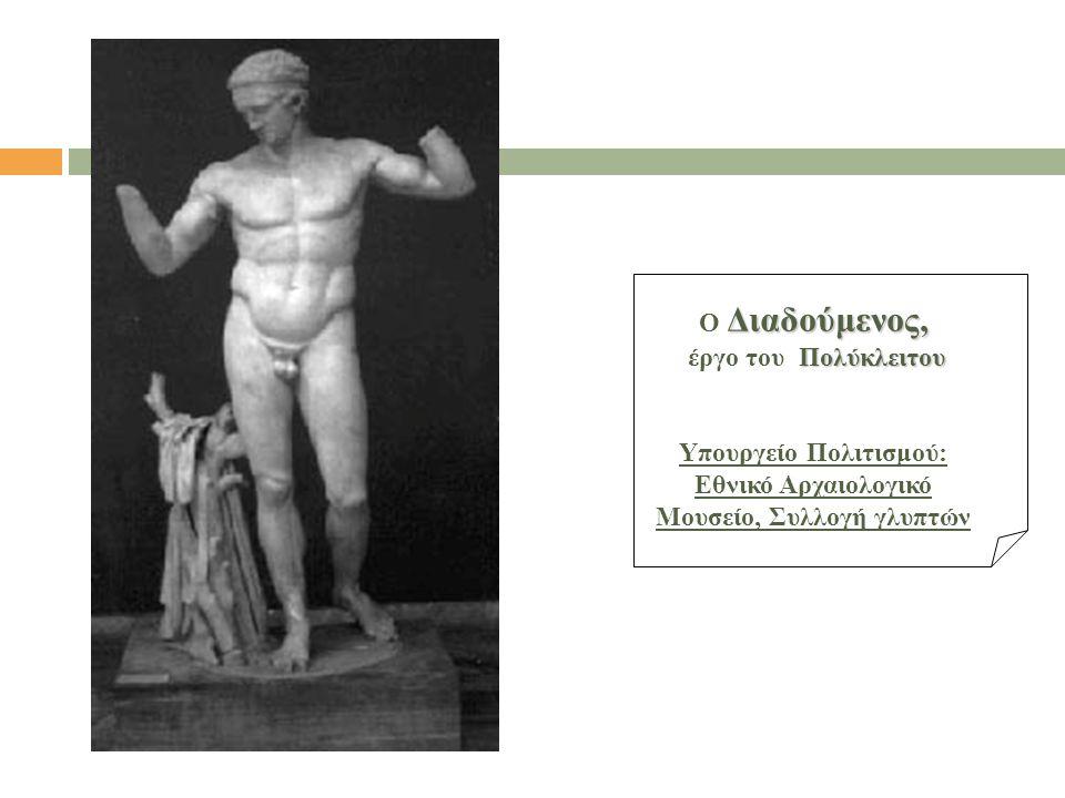 Διαδούμενος, Πολύκλειτου Ο Διαδούμενος, έργο του Πολύκλειτου Υπουργείο Πολιτισμού: Εθνικό Αρχαιολογικό Μουσείο, Συλλογή γλυπτών
