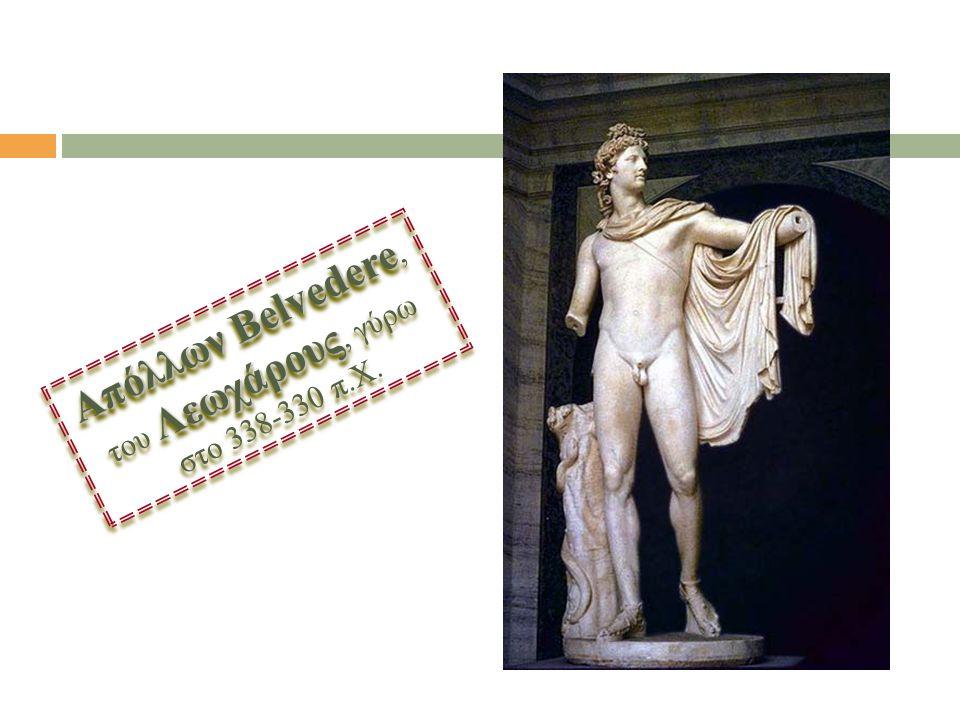 Απόλλων Belvedere Απόλλων Belvedere, Λεωχάρους του Λεωχάρους, γύρω στο 338-330 π.Χ. Απόλλων Belvedere Απόλλων Belvedere, Λεωχάρους του Λεωχάρους, γύρω