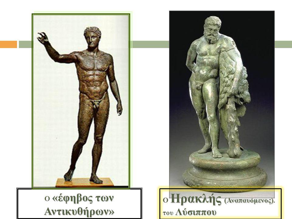 «έφηβος των Αντικυθήρων» Ο «έφηβος των Αντικυθήρων» Ηρακλής (Αναπαυόμενος) Ο Ηρακλής (Αναπαυόμενος). Λύσιππου του Λύσιππου