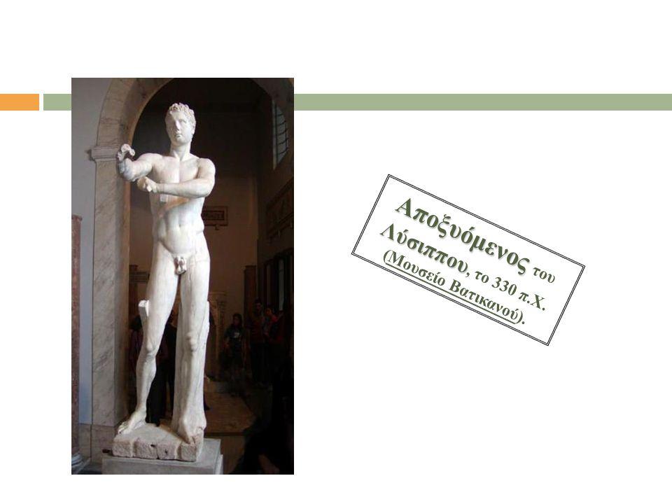 Αποξυόμενος Λύσιππου Αποξυόμενος του Λύσιππου, το 330 π.X. (Μουσείο Βατικανού).