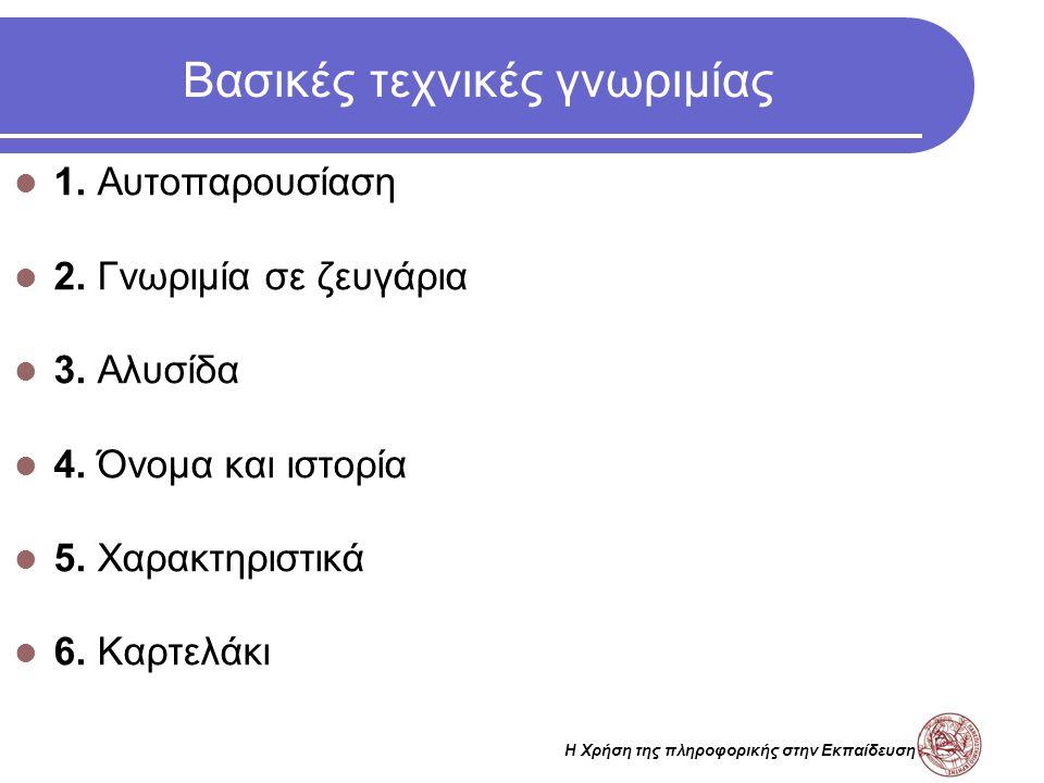 Η Χρήση της πληροφορικής στην Εκπαίδευση Βασικές τεχνικές γνωριμίας 1. Αυτοπαρουσίαση 2. Γνωριμία σε ζευγάρια 3. Αλυσίδα 4. Όνομα και ιστορία 5. Χαρακ