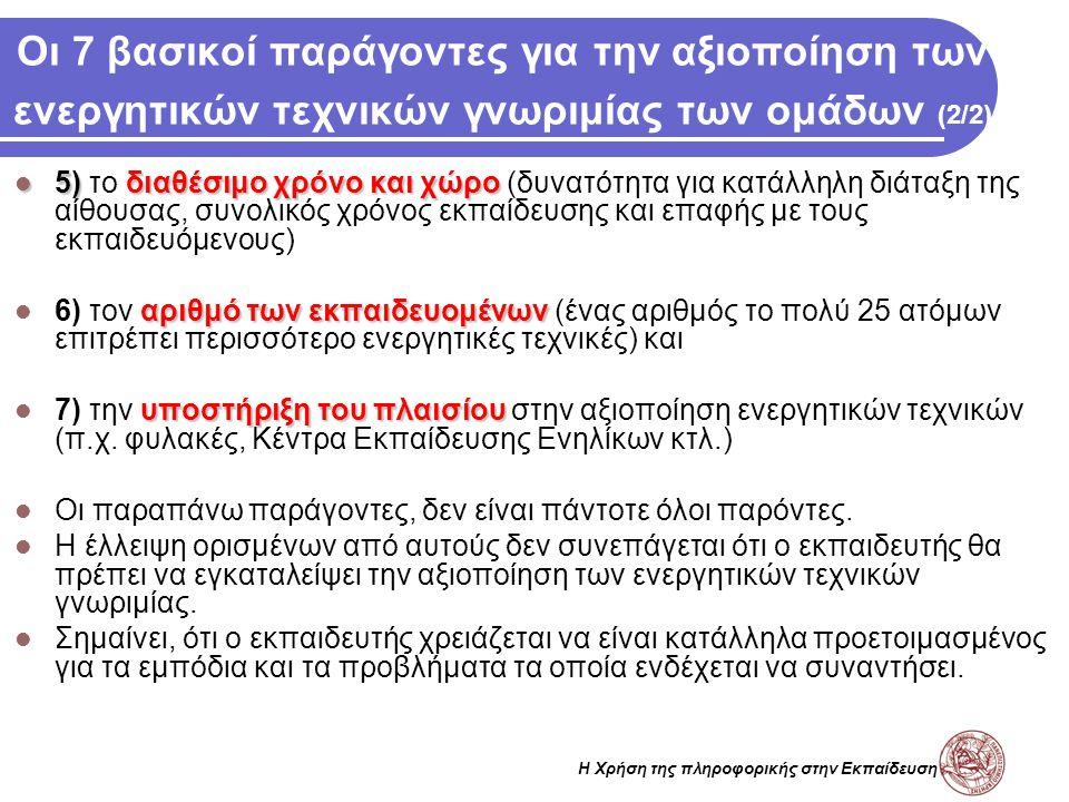 Η Χρήση της πληροφορικής στην Εκπαίδευση Οι 7 βασικοί παράγοντες για την αξιοποίηση των ενεργητικών τεχνικών γνωριμίας των ομάδων (2/2) 5)διαθέσιμο χρ