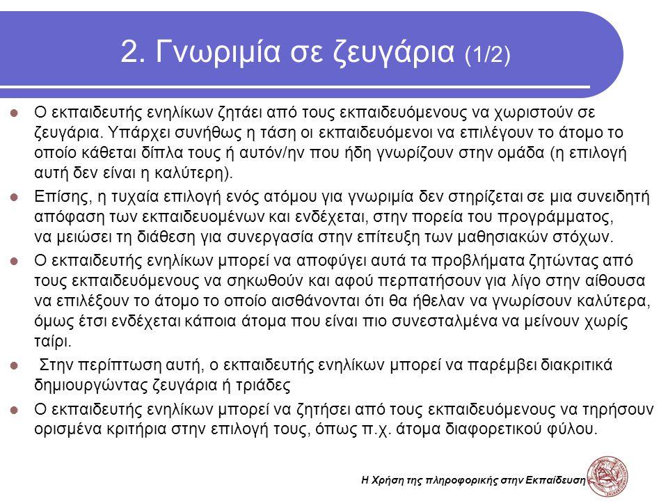 Η Χρήση της πληροφορικής στην Εκπαίδευση 2. Γνωριμία σε ζευγάρια (1/2) Ο εκπαιδευτής ενηλίκων ζητάει από τους εκπαιδευόμενους να χωριστούν σε ζευγάρια