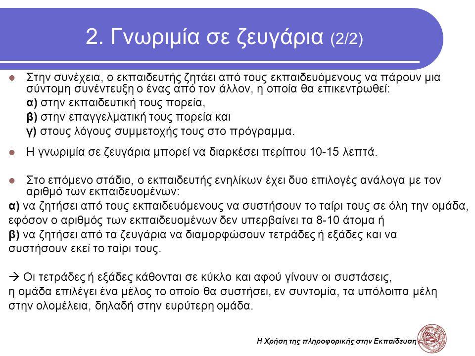 Η Χρήση της πληροφορικής στην Εκπαίδευση 2. Γνωριμία σε ζευγάρια (2/2) Στην συνέχεια, ο εκπαιδευτής ζητάει από τους εκπαιδευόμενους να πάρουν μια σύντ