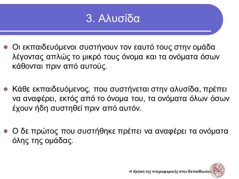 Η Χρήση της πληροφορικής στην Εκπαίδευση 3. Αλυσίδα Οι εκπαιδευόμενοι συστήνουν τον εαυτό τους στην ομάδα λέγοντας απλώς το μικρό τους όνομα και τα ον