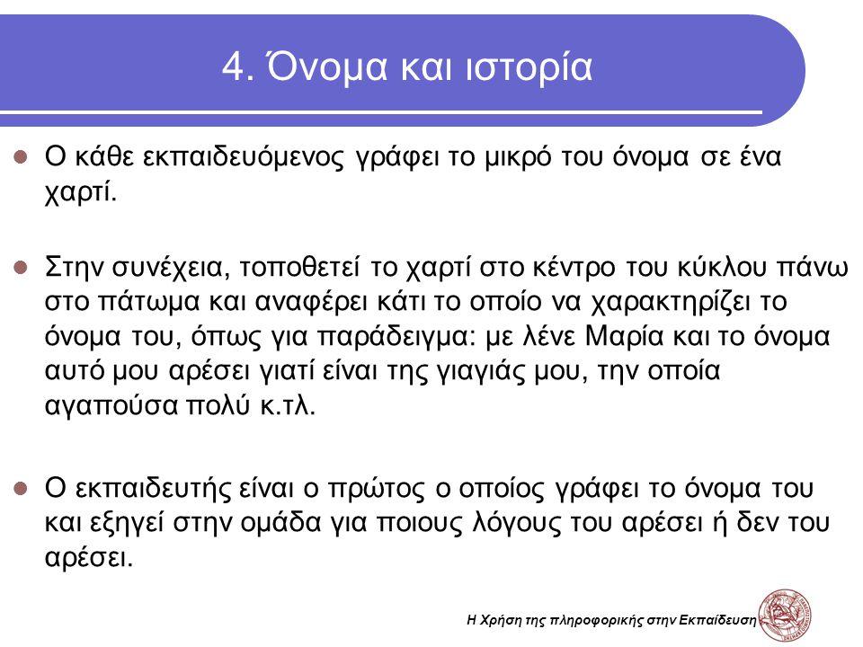 Η Χρήση της πληροφορικής στην Εκπαίδευση 5.