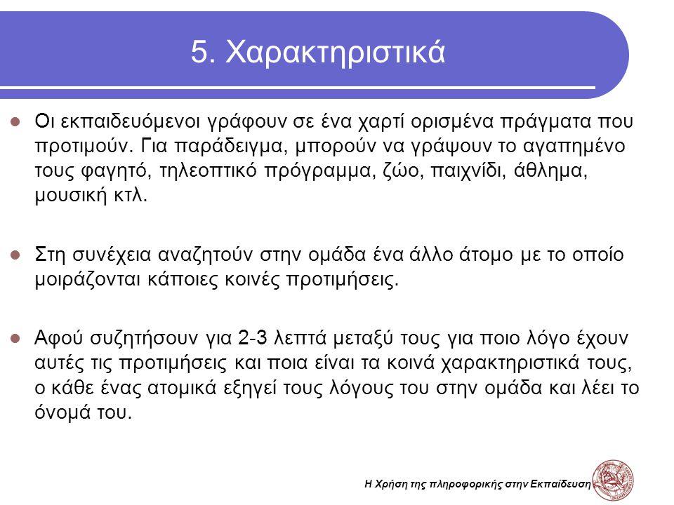 Η Χρήση της πληροφορικής στην Εκπαίδευση 5. Χαρακτηριστικά Οι εκπαιδευόμενοι γράφουν σε ένα χαρτί ορισμένα πράγματα που προτιμούν. Για παράδειγμα, μπο