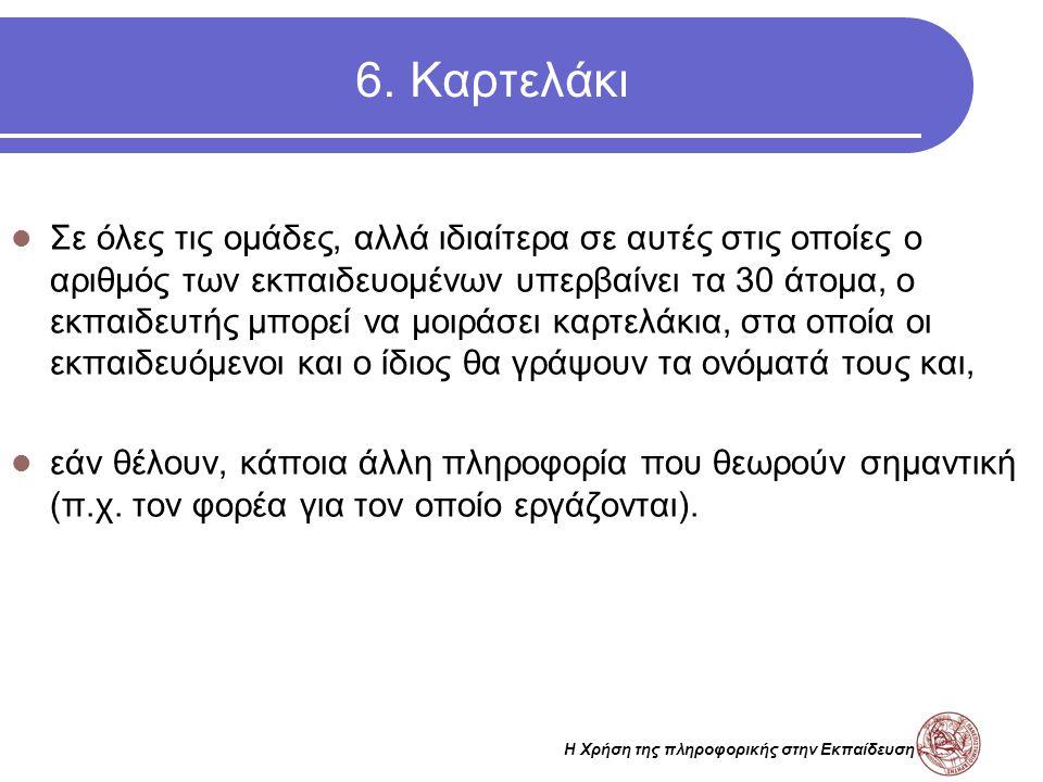 Η Χρήση της πληροφορικής στην Εκπαίδευση 6. Καρτελάκι Σε όλες τις ομάδες, αλλά ιδιαίτερα σε αυτές στις οποίες ο αριθμός των εκπαιδευομένων υπερβαίνει