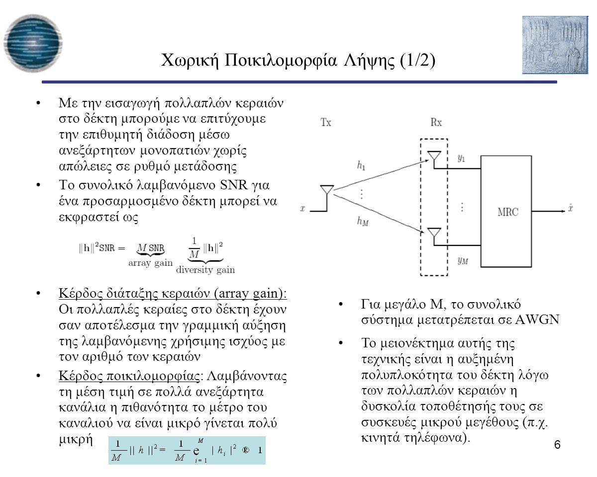 17 Κανάλι γνωστό στον πομπό (1/2) Διάσπαση του καναλιού MIMO σε Rank(H) παράλληλα υπο-κανάλια με προ-κωδικοποίηση στον πομπό και μορφοποίηση δέκτη Προκύπτουν Rank(H) <min(M,N) ανεξάρτητα κανάλια με κέρδος σ i (i – στη ιδιάζουσα τιμή της Η) H ανάλυση της χωρητικότητας των ανεξάρτητων καναλιών για την περίπτωση αυτή περιγράφεται στην επόμενη διαφάνεια