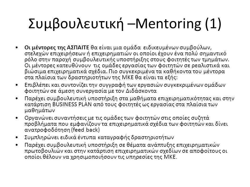 Συμβουλευτική –Mentoring (1) Οι μέντορες της ΑΣΠΑΙΤΕ θα είναι μια ομάδα ειδικευμένων συμβούλων, στελεχών επιχειρήσεων ή επιχειρηματιών οι οποίοι έχουν ένα πολύ σημαντικό ρόλο στην παροχή συμβουλευτικής υποστήριξης στους φοιτητές των τμημάτων.