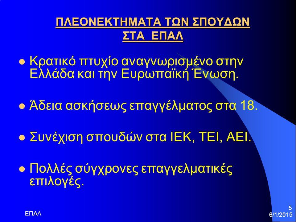 6/1/2015 ΕΠΑΛ 5 ΠΛΕΟΝΕΚΤΗΜΑΤΑ ΤΩΝ ΣΠΟΥΔΩΝ ΣΤΑ ΕΠΑΛ Κρατικό πτυχίο αναγνωρισμένο στην Ελλάδα και την Ευρωπαϊκή Ένωση.