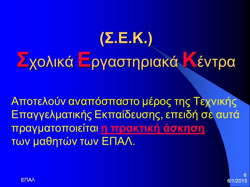 6/1/2015 ΕΠΑΛ 5 ΠΛΕΟΝΕΚΤΗΜΑΤΑ ΤΩΝ ΣΠΟΥΔΩΝ ΣΤΑ ΕΠΑΛ Κρατικό πτυχίο αναγνωρισμένο στην Ελλάδα και την Ευρωπαϊκή Ένωση. Άδεια ασκήσεως επαγγέλματος στα 1