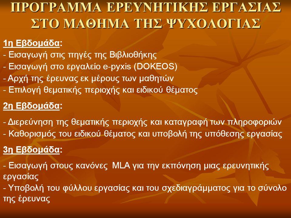 ΠΡΟΓΡΑΜΜΑ ΕΡΕΥΝΗΤΙΚΗΣ ΕΡΓΑΣΙΑΣ ΣΤΟ ΜΑΘΗΜΑ ΤΗΣ ΨΥΧΟΛΟΓΙΑΣ 1η Εβδομάδα: - Εισαγωγή στις πηγές της Βιβλιοθήκης - Εισαγωγή στο εργαλείο e-pyxis (DOKEOS) -