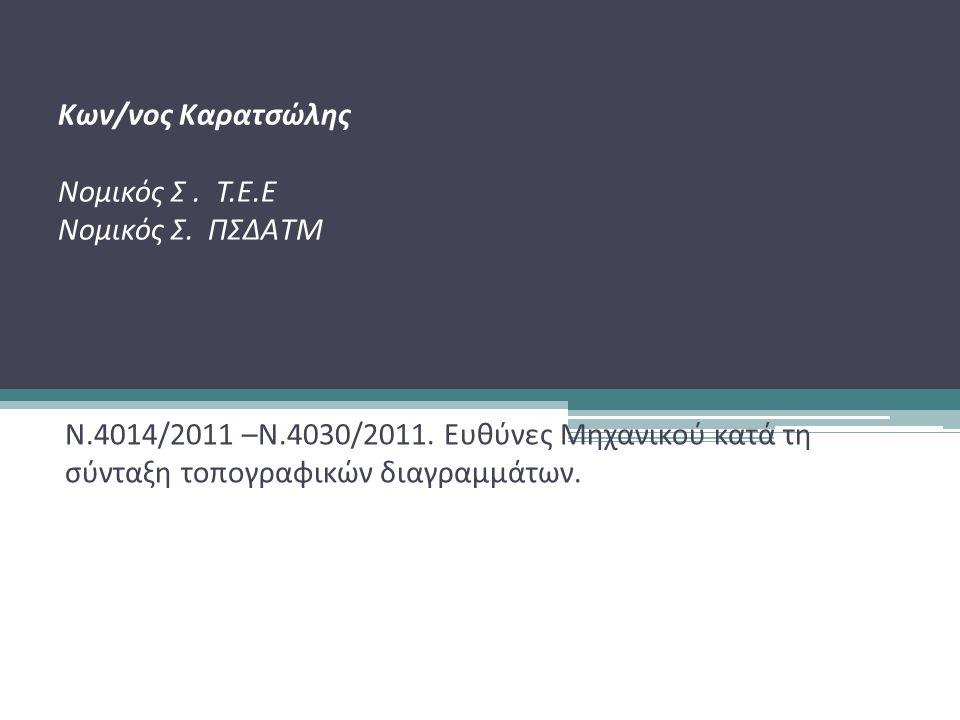 Kων/νος Καρατσώλης Νομικός Σ.Τ.Ε.Ε Νομικός Σ. ΠΣΔAΤΜ Ν.4014/2011 –Ν.4030/2011.