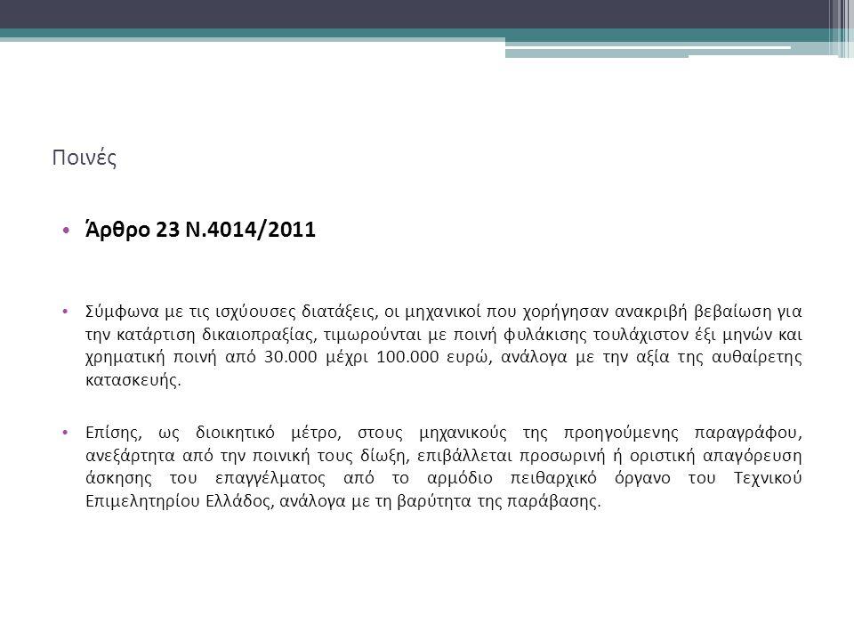 Ποινές Άρθρο 23 Ν.4014/2011 Σύμφωνα με τις ισχύουσες διατάξεις, οι μηχανικοί που χορήγησαν ανακριβή βεβαίωση για την κατάρτιση δικαιοπραξίας, τιμωρούνται με ποινή φυλάκισης τουλάχιστον έξι μηνών και χρηματική ποινή από 30.000 μέχρι 100.000 ευρώ, ανάλογα με την αξία της αυθαίρετης κατασκευής.