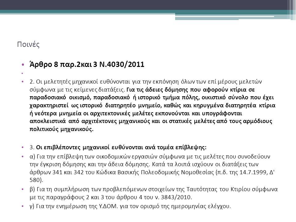 Ποινές Άρθρο 8 παρ.2και 3 Ν.4030/2011 2. Οι μελετητές μηχανικοί ευθύνονται για την εκπόνηση όλων των επί μέρους μελετών σύμφωνα με τις κείμενες διατάξ