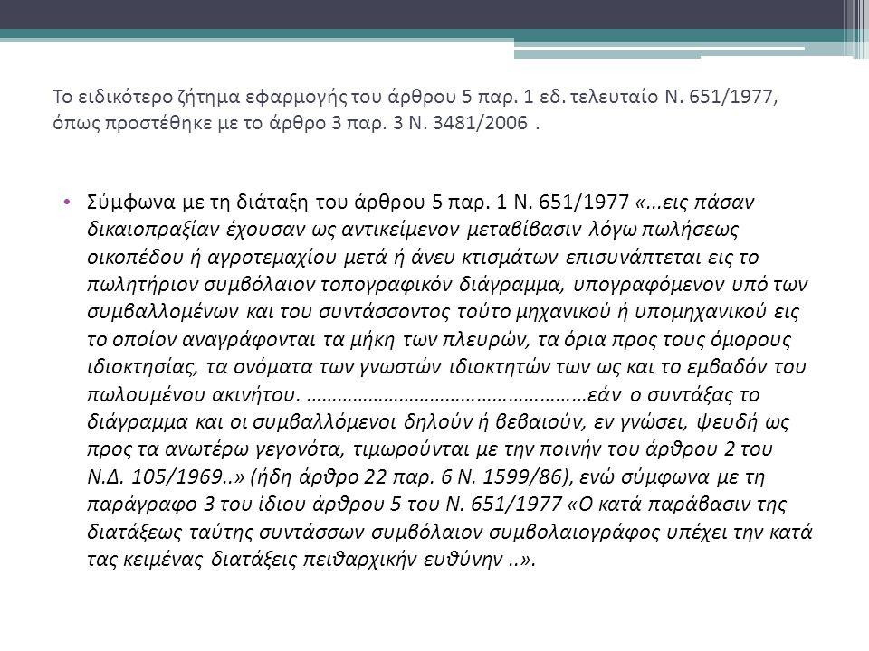 Το ειδικότερο ζήτημα εφαρμογής του άρθρου 5 παρ. 1 εδ. τελευταίο Ν. 651/1977, όπως προστέθηκε με το άρθρο 3 παρ. 3 Ν. 3481/2006. Σύμφωνα με τη διάταξη