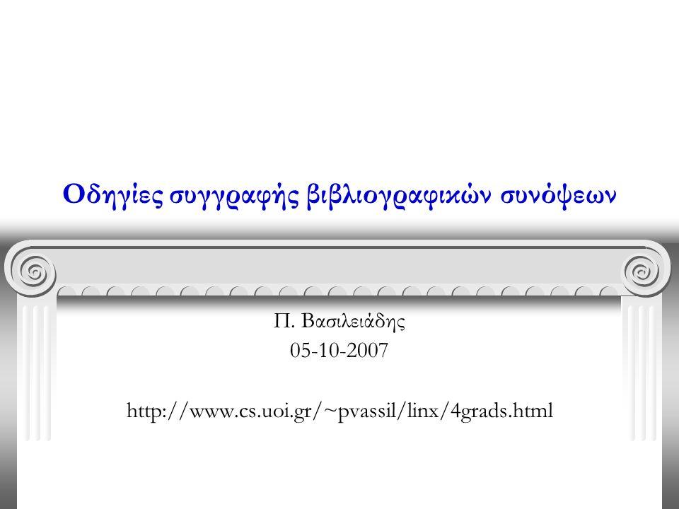 Οδηγίες συγγραφής βιβλιογραφικών συνόψεων Π.