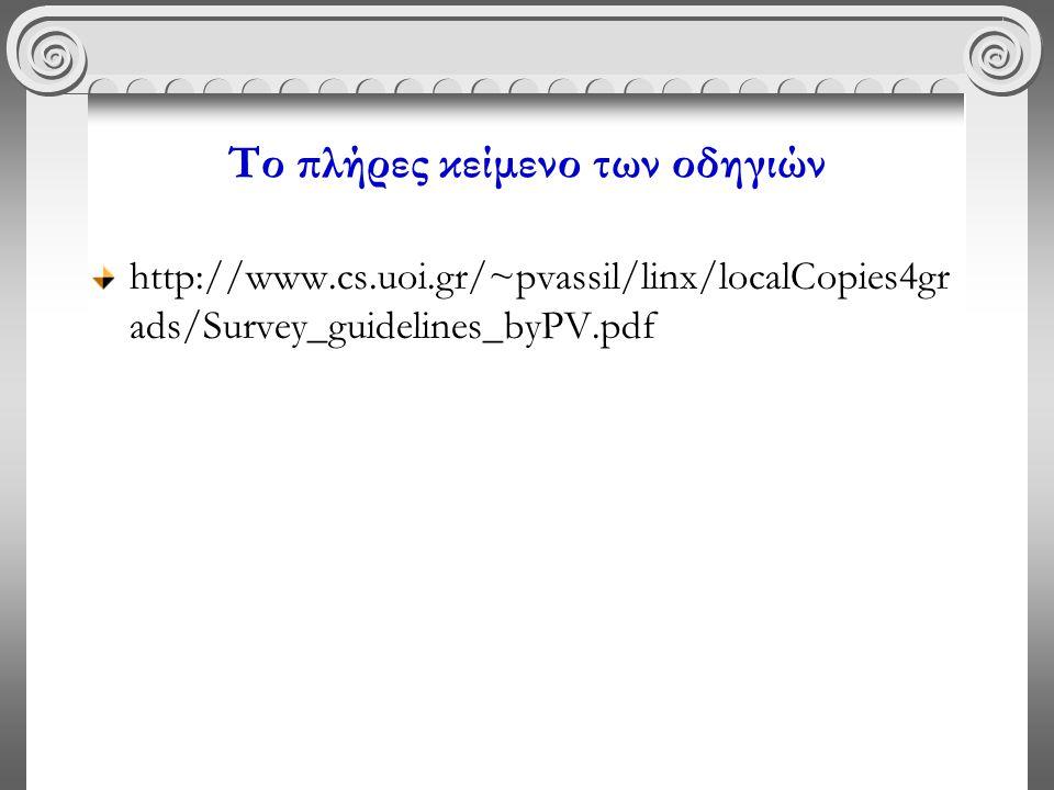 Το πλήρες κείμενο των οδηγιών http://www.cs.uoi.gr/~pvassil/linx/localCopies4gr ads/Survey_guidelines_byPV.pdf
