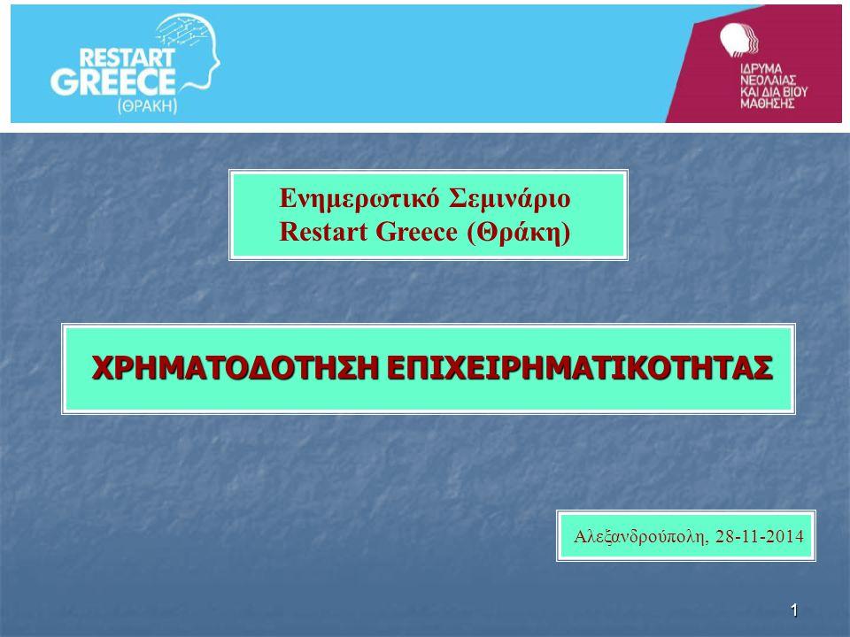 1 ΧΡΗΜΑΤΟΔΟΤΗΣΗ ΕΠΙΧΕΙΡΗΜΑΤΙΚΟΤΗΤΑΣ Ενημερωτικό Σεμινάριο Restart Greece (Θράκη) Αλεξανδρούπολη, 28-11-2014