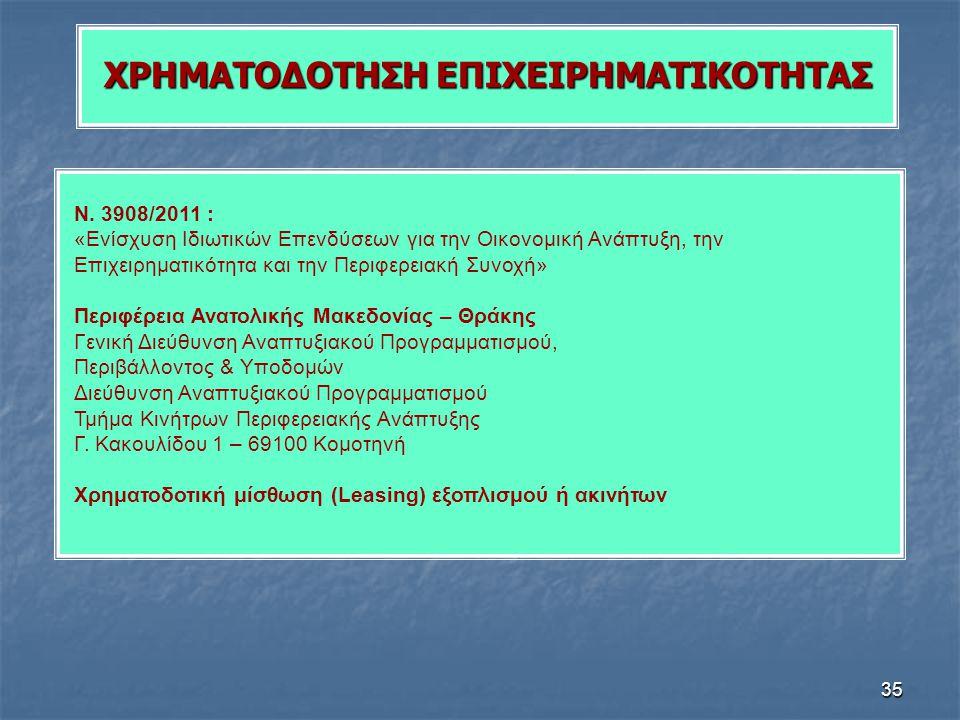35 ΧΡΗΜΑΤΟΔΟΤΗΣΗ ΕΠΙΧΕΙΡΗΜΑΤΙΚΟΤΗΤΑΣ Ν. 3908/2011 : «Ενίσχυση Ιδιωτικών Επενδύσεων για την Οικονομική Ανάπτυξη, την Επιχειρηματικότητα και την Περιφερ