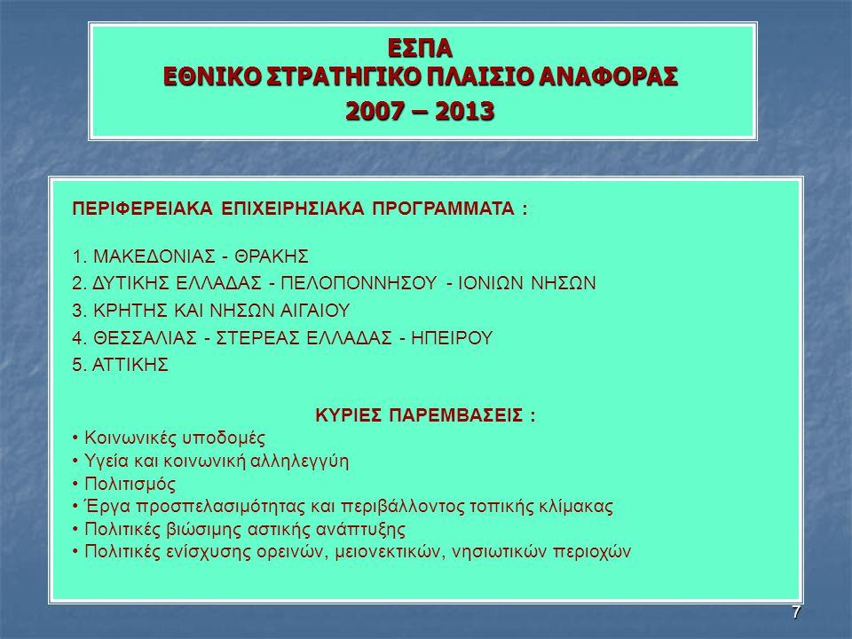 7 ΕΣΠΑ ΕΘΝΙΚΟ ΣΤΡΑΤΗΓΙΚΟ ΠΛΑΙΣΙΟ ΑΝΑΦΟΡΑΣ 2007 – 2013 ΠΕΡΙΦΕΡΕΙΑΚΑ ΕΠΙΧΕΙΡΗΣΙΑΚΑ ΠΡΟΓΡΑΜΜΑΤΑ : 1. ΜΑΚΕΔΟΝΙΑΣ - ΘΡΑΚΗΣ 2. ΔΥΤΙΚΗΣ ΕΛΛΑΔΑΣ - ΠΕΛΟΠΟΝΝΗΣΟ