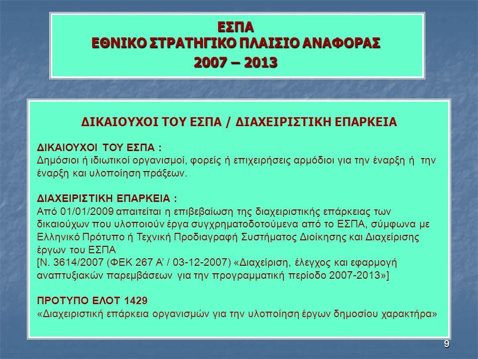 9 ΕΣΠΑ ΕΘΝΙΚΟ ΣΤΡΑΤΗΓΙΚΟ ΠΛΑΙΣΙΟ ΑΝΑΦΟΡΑΣ 2007 – 2013 ΔΙΚΑΙΟΥΧΟΙ ΤΟΥ ΕΣΠΑ : Δημόσιοι ή ιδιωτικοί οργανισμοί, φορείς ή επιχειρήσεις αρμόδιοι για την έν