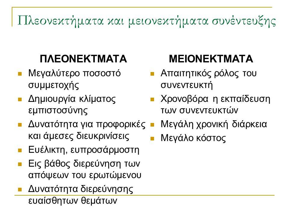 Προβλήματα εγκυρότητας της συνέντευξης Προθυμία του συμμετέχοντα να ευχαριστήσει τον ερευνητή (κοινωνική ευαρέσκεια) Δόμηση της συνέντευξης με βάση τις απόψεις του ερευνητή (για τη δομημένη συνέντευξη) Εσφαλμένη αξιολόγηση του περιεχομένου της συνέντευξης (υποβιβασμός ή μεγέθυνση γεγονότων) Αναγκαία η χρήση διαφορετικών τεχνικών δειγματοληψίας (τι συμβαίνει με όσους δεν υποστηρίζουν το θέμα;) Πόσο αντιπροσωπευτικά είναι τα αποτελέσματα;