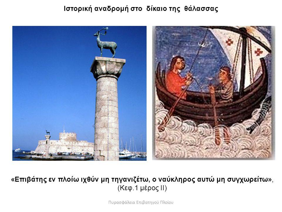 Ιστορική αναδρομή στο δίκαιο της θάλασσας Πυρασφάλεια Επιβατηγού Πλοίου «Επιβάτης εν πλοίω ιχθύν μη τηγανιζέτω, ο ναύκληρος αυτώ μη συγχωρείτω», (Κεφ.