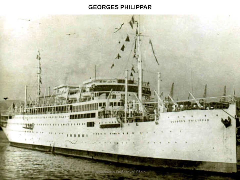 GEORGES PHILIPPAR Πυρασφάλεια Επιβατηγού Πλοίου