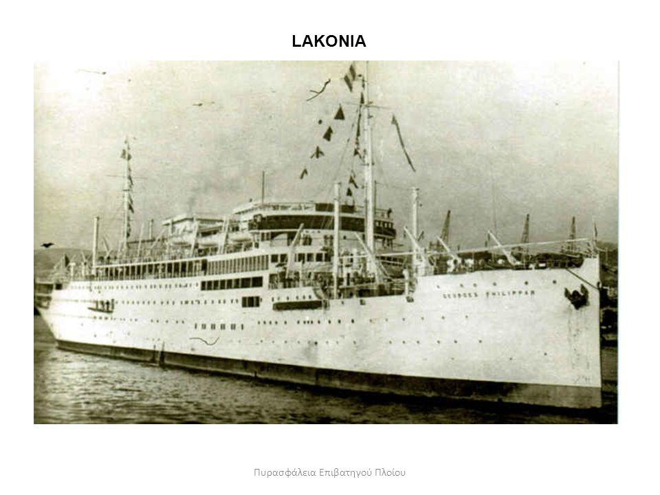 LAKONIA Πυρασφάλεια Επιβατηγού Πλοίου