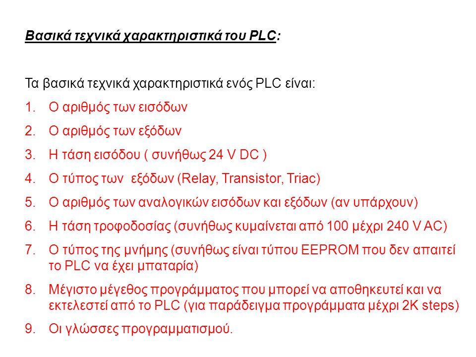 Βασικά τεχνικά χαρακτηριστικά του PLC: Τα βασικά τεχνικά χαρακτηριστικά ενός PLC είναι: 1.Ο αριθμός των εισόδων 2.Ο αριθμός των εξόδων 3.Η τάση εισόδο