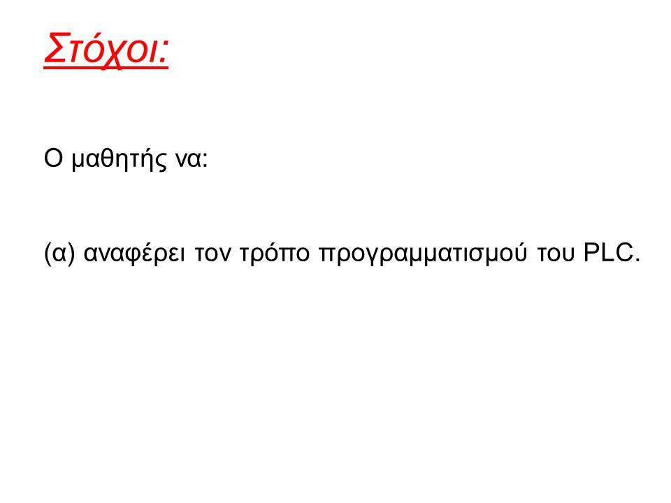 Στόχοι: Ο μαθητής να: (α) αναφέρει τον τρόπο προγραμματισμού του PLC.