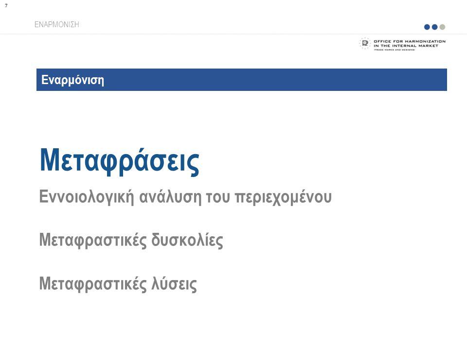 Εναρμόνιση Μεταφράσεις ΕΝΑΡΜΟΝΙΣΗ Εννοιολογική ανάλυση του περιεχομένου Μεταφραστικές δυσκολίες Μεταφραστικές λύσεις 7