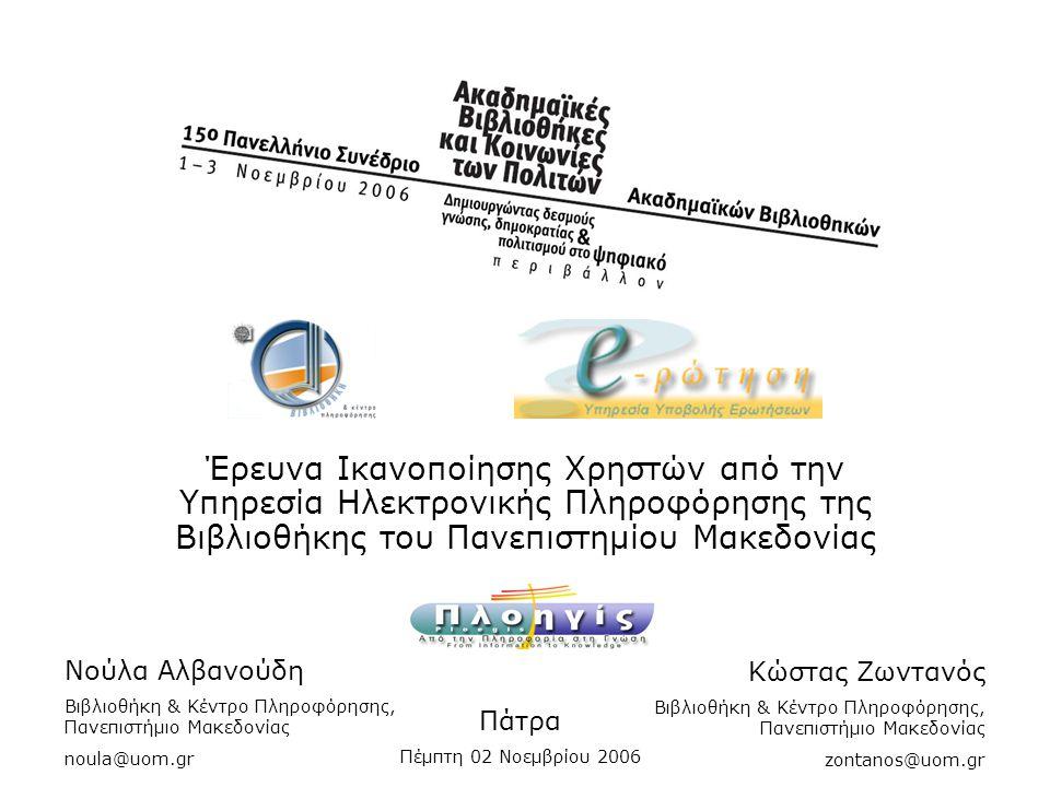 Έρευνα Ικανοποίησης Χρηστών από την Υπηρεσία Ηλεκτρονικής Πληροφόρησης της Βιβλιοθήκης του Πανεπιστημίου Μακεδονίας Νούλα Αλβανούδη Βιβλιοθήκη & Κέντρο Πληροφόρησης, Πανεπιστήμιο Μακεδονίας noula@uom.gr Κώστας Ζωντανός Βιβλιοθήκη & Κέντρο Πληροφόρησης, Πανεπιστήμιο Μακεδονίας zontanos@uom.gr Πάτρα Πέμπτη 02 Νοεμβρίου 2006