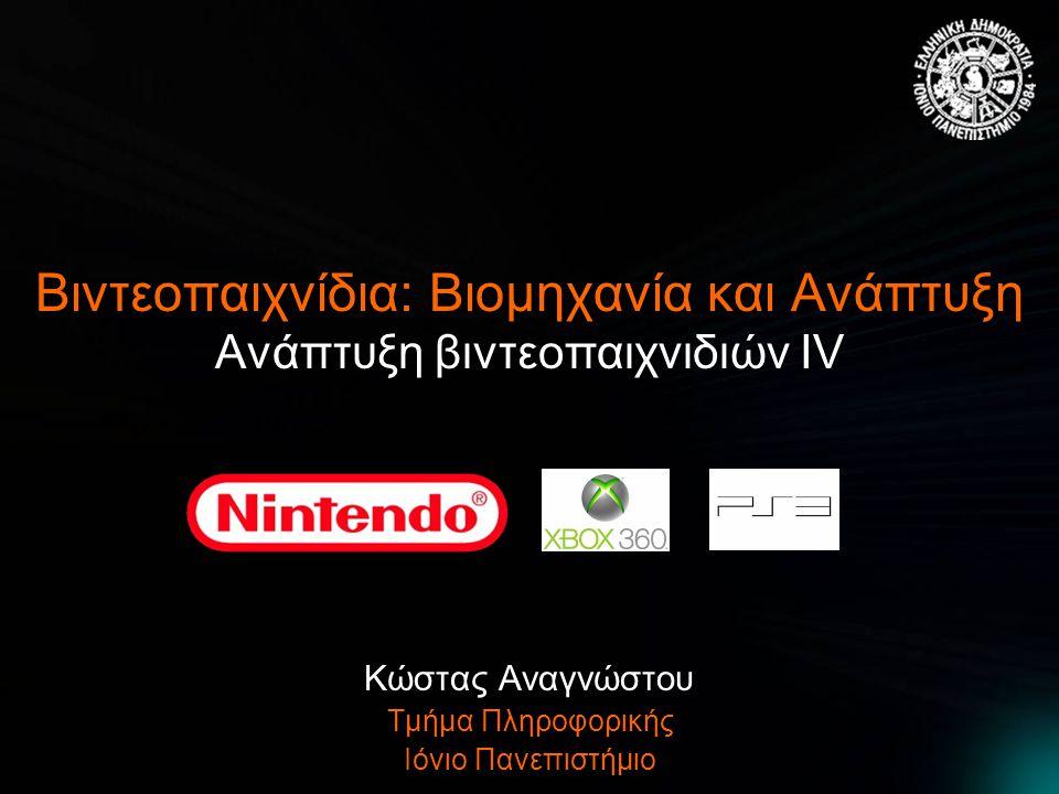 Βιντεοπαιχνίδια: Βιομηχανία και Ανάπτυξη Ανάπτυξη βιντεοπαιχνιδιών IV Κώστας Αναγνώστου Τμήμα Πληροφορικής Ιόνιο Πανεπιστήμιο