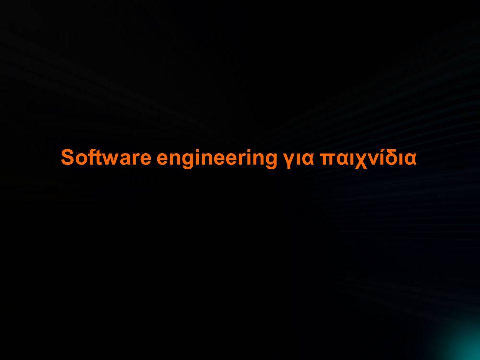 Software engineering για παιχνίδια