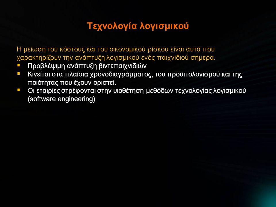 Τεχνολογία λογισμικού Η μείωση του κόστους και του οικονομικού ρίσκου είναι αυτά που χαρακτηρίζουν την ανάπτυξη λογισμικού ενός παιχνιδιού σήμερα.
