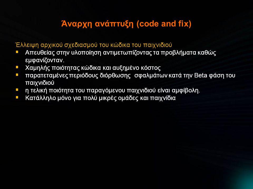 Άναρχη ανάπτυξη (code and fix) Έλλειψη αρχικού σχεδιασμού του κώδικα του παιχνιδιού  Απευθείας στην υλοποίηση αντιμετωπίζοντας τα προβλήματα καθώς εμφανίζονταν.