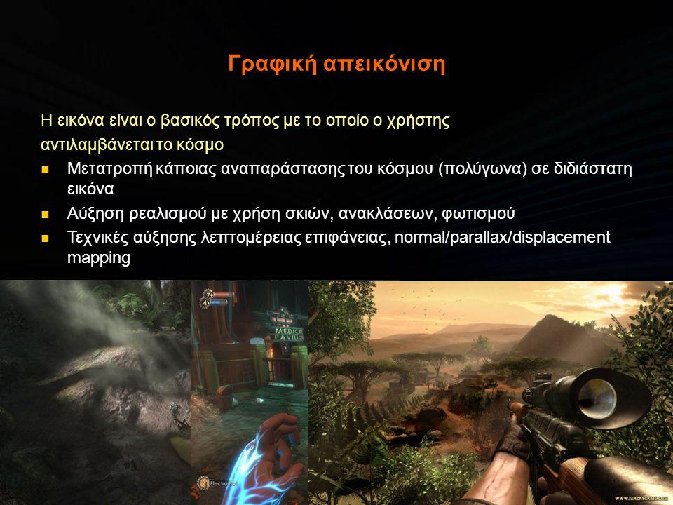 Περιοχές ανάπτυξης λογισμικού Η ομάδα ανάπτυξης λογισμικού ενός παιχνιδιού ασχολείται με 3 περιοχές: Κώδικα του παιχνιδιού Μηχανή του παιχνιδιού Βοηθητικά εργαλεία
