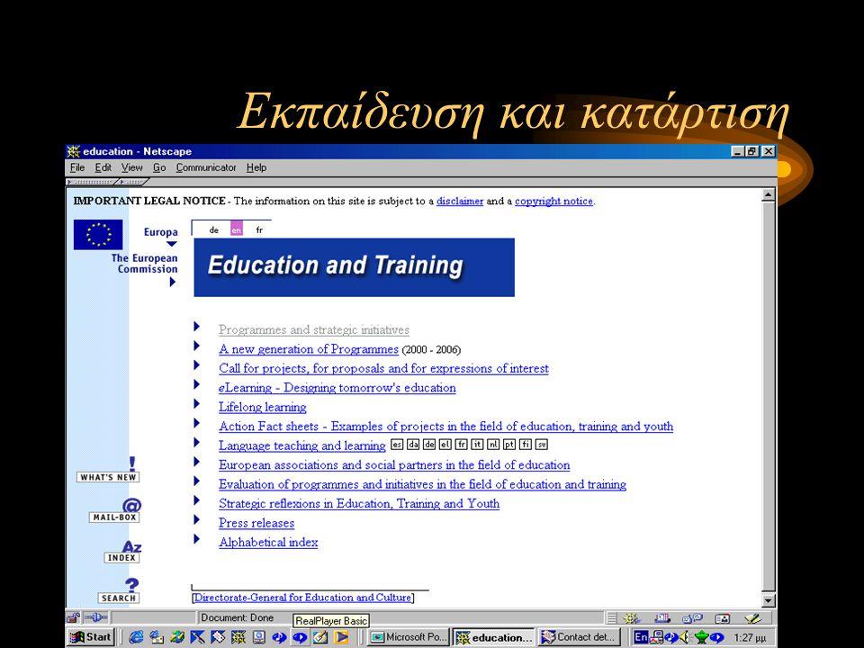 Εκπαίδευση και κατάρτιση
