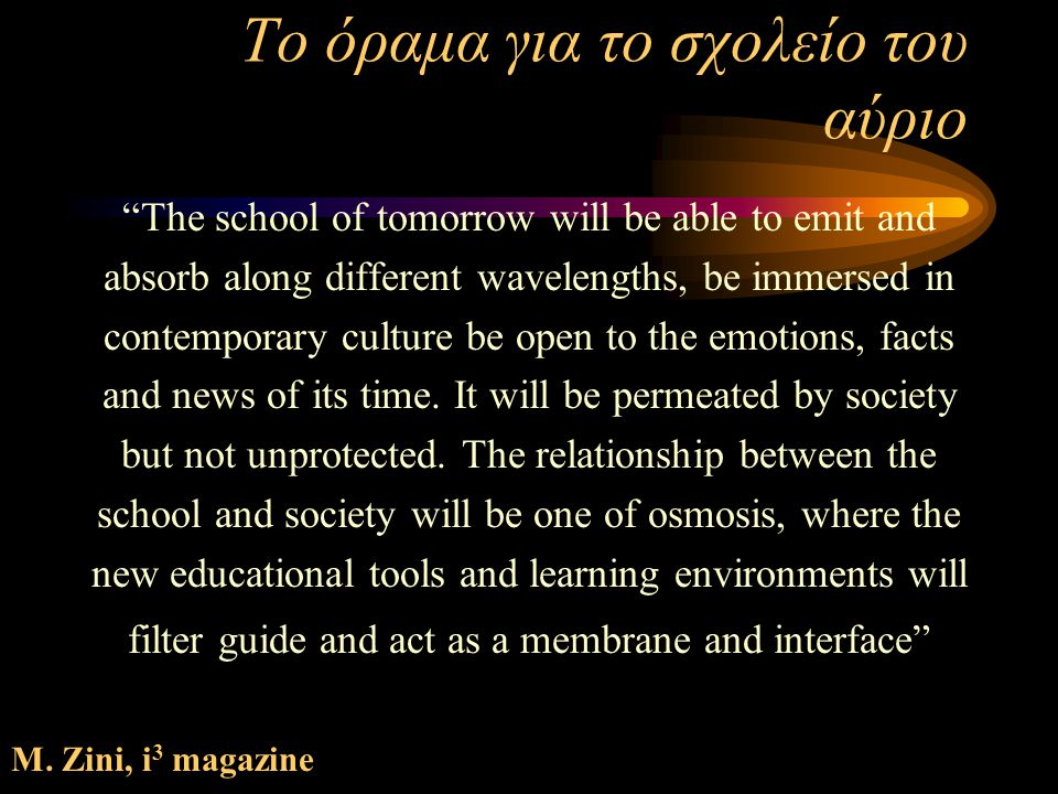"Tο όραμα για το σχολείο του αύριο ""The school of tomorrow will be able to emit and absorb along different wavelengths, be immersed in contemporary cul"
