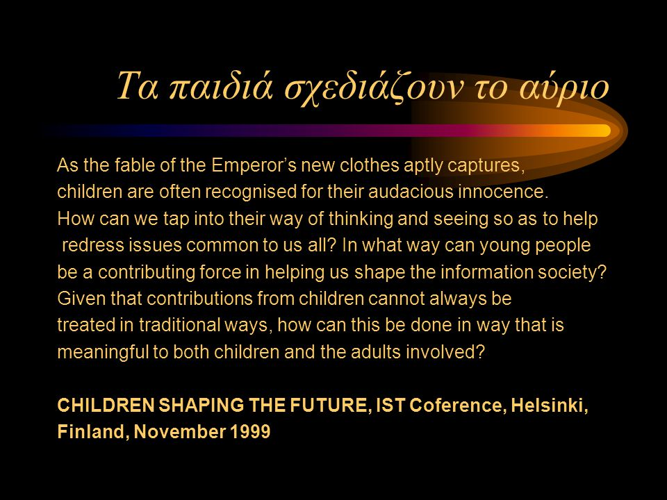 Τα παιδιά σχεδιάζουν το αύριο As the fable of the Emperor's new clothes aptly captures, children are often recognised for their audacious innocence.