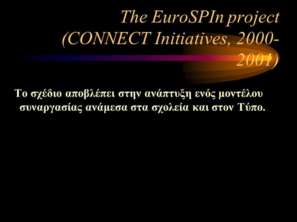 The EuroSPIn project (CONNECT Initiatives, 2000- 2001) Το σχέδιο αποβλέπει στην ανάπτυξη ενός μοντέλου συναργασίας ανάμεσα στα σχολεία και στον Τύπο.