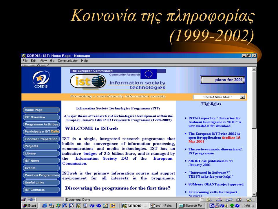 Κοινωνία της πληροφορίας (1999-2002)